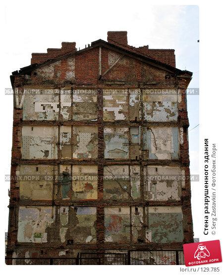 Купить «Стена разрушенного здания», фото № 129785, снято 8 июля 2004 г. (c) Serg Zastavkin / Фотобанк Лори