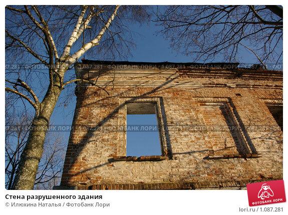 Купить «Стена разрушенного здания», фото № 1087281, снято 11 декабря 2019 г. (c) Илюхина Наталья / Фотобанк Лори