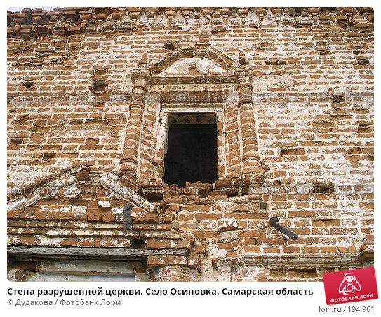 Стена разрушенной церкви. Село Осиновка. Самарская область, фото № 194961, снято 20 октября 2005 г. (c) Дудакова / Фотобанк Лори