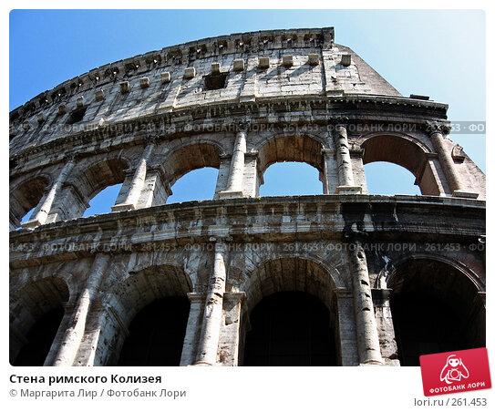 Стена римского Колизея, фото № 261453, снято 20 мая 2007 г. (c) Маргарита Лир / Фотобанк Лори