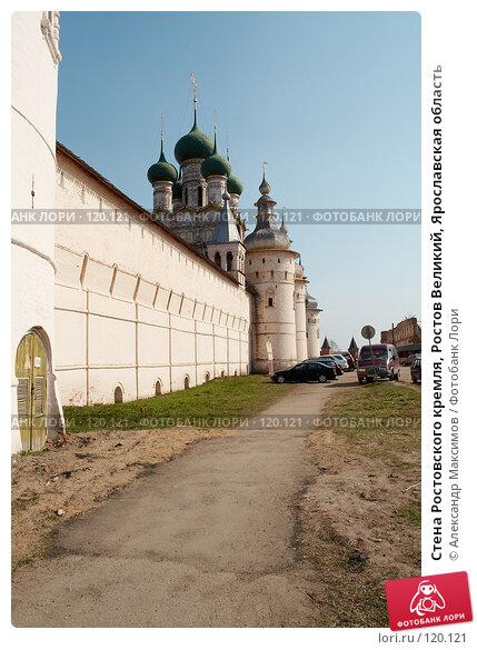 Стена Ростовского кремля, Ростов Великий, Ярославская область, фото № 120121, снято 30 апреля 2006 г. (c) Александр Максимов / Фотобанк Лори