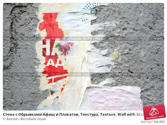 Стена с Обрывками Афиш и Плакатов, Текстура, Texture, Wall with Scrap of the Posters, фото № 104993, снято 28 июля 2017 г. (c) Astroid / Фотобанк Лори