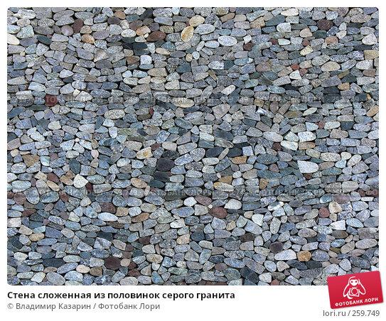 Стена сложенная из половинок серого гранита, фото № 259749, снято 23 апреля 2008 г. (c) Владимир Казарин / Фотобанк Лори