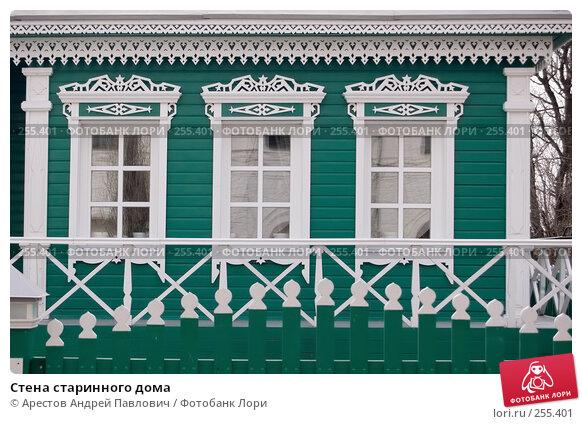 Стена старинного дома, фото № 255401, снято 9 марта 2008 г. (c) Арестов Андрей Павлович / Фотобанк Лори