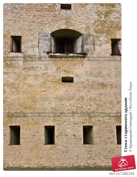 Стена старинного здания, фото № 320533, снято 13 мая 2004 г. (c) Кравецкий Геннадий / Фотобанк Лори