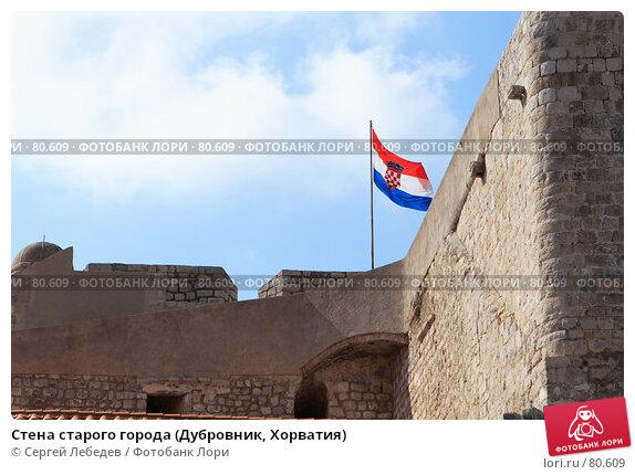 Стена старого города (Дубровник, Хорватия), фото № 80609, снято 20 августа 2007 г. (c) Сергей Лебедев / Фотобанк Лори
