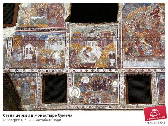Стена церкви в монастыре Сумела, фото № 23541, снято 27 октября 2006 г. (c) Валерий Шанин / Фотобанк Лори