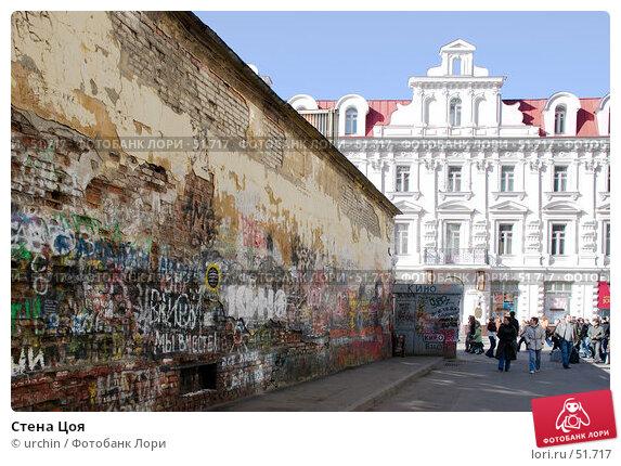 Стена Цоя, фото № 51717, снято 25 марта 2007 г. (c) urchin / Фотобанк Лори