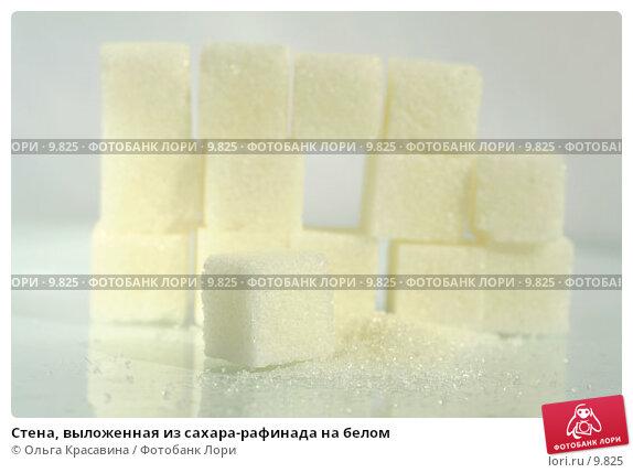 Стена, выложенная из сахара-рафинада на белом, фото № 9825, снято 6 августа 2006 г. (c) Ольга Красавина / Фотобанк Лори