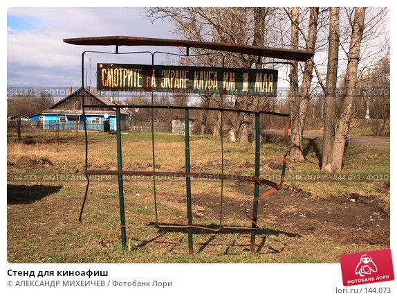 Стенд для киноафиш, фото № 144073, снято 21 апреля 2007 г. (c) АЛЕКСАНДР МИХЕИЧЕВ / Фотобанк Лори