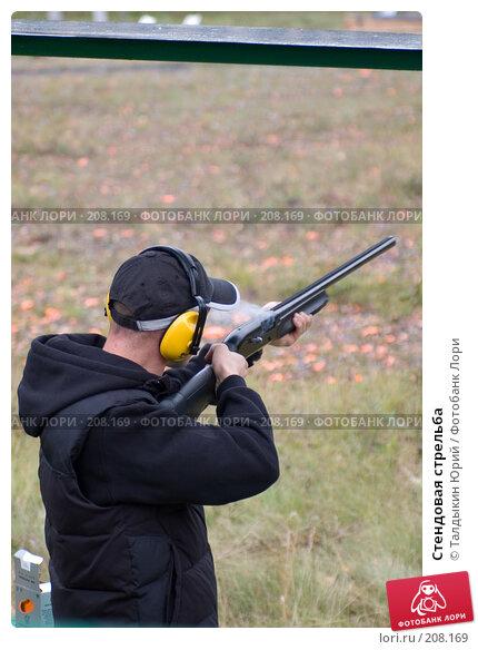 Стендовая стрельба, фото № 208169, снято 16 сентября 2007 г. (c) Талдыкин Юрий / Фотобанк Лори