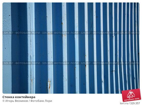 Купить «Стенка контейнера», фото № 329357, снято 7 июня 2008 г. (c) Игорь Веснинов / Фотобанк Лори