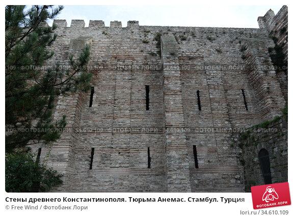 Стены древнего Константинополя. Тюрьма Анемас. Стамбул. Турция. Редакционное фото, фотограф Free Wind / Фотобанк Лори