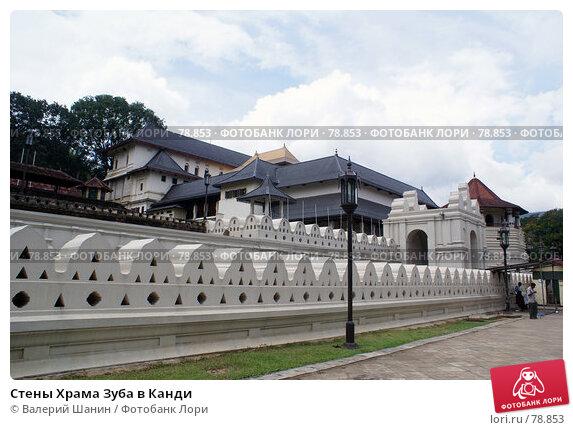 Стены Храма Зуба в Канди, фото № 78853, снято 12 июня 2007 г. (c) Валерий Шанин / Фотобанк Лори
