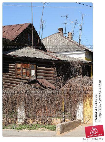 Купить «Стены и антенны», фото № 294269, снято 2 мая 2008 г. (c) Петр Бюнау / Фотобанк Лори