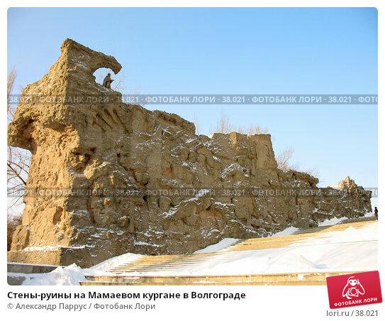 Купить «Стены-руины на Мамаевом кургане в Волгограде», фото № 38021, снято 21 января 2006 г. (c) Александр Паррус / Фотобанк Лори