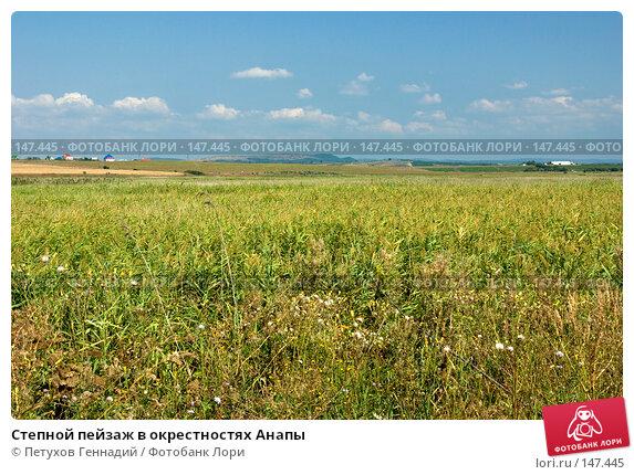 Купить «Степной пейзаж в окрестностях Анапы», фото № 147445, снято 9 августа 2007 г. (c) Петухов Геннадий / Фотобанк Лори