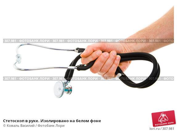 Стетоскоп в руке. Изолировано на белом фоне, фото № 307981, снято 18 января 2008 г. (c) Коваль Василий / Фотобанк Лори