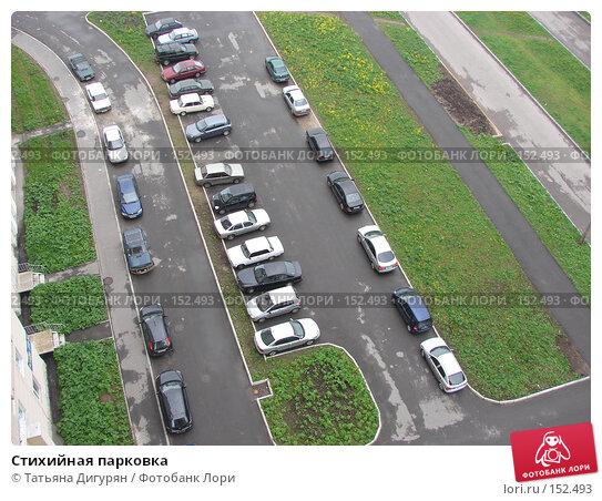 Стихийная парковка, фото № 152493, снято 27 мая 2007 г. (c) Татьяна Дигурян / Фотобанк Лори