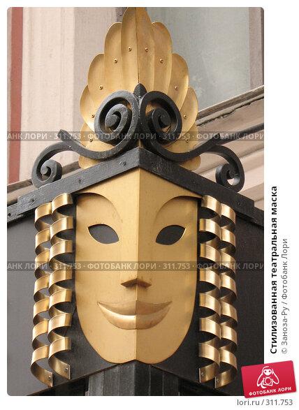 Стилизованная театральная маска, фото № 311753, снято 1 июня 2008 г. (c) Заноза-Ру / Фотобанк Лори