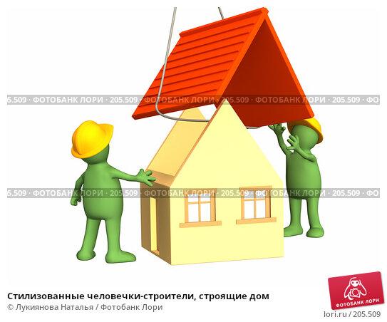 Стилизованные человечки-строители, строящие дом, иллюстрация № 205509 (c) Лукиянова Наталья / Фотобанк Лори
