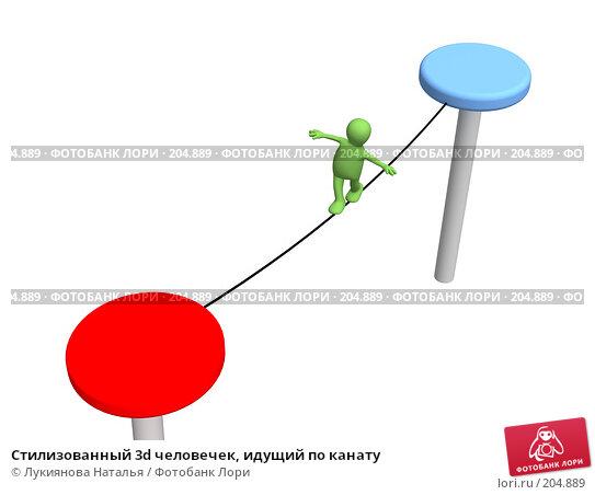 Купить «Стилизованный 3d человечек, идущий по канату», иллюстрация № 204889 (c) Лукиянова Наталья / Фотобанк Лори