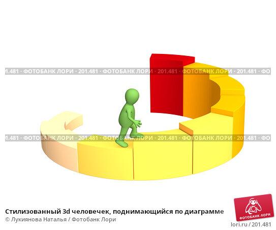 Стилизованный 3d человечек, поднимающийся по диаграмме, иллюстрация № 201481 (c) Лукиянова Наталья / Фотобанк Лори