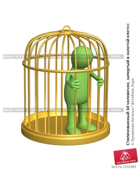 Стилизованный 3d человечек, запертый в золотой клетке, иллюстрация № 213661 (c) Лукиянова Наталья / Фотобанк Лори