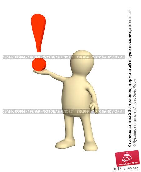 Стилизованный 3d человек, держащий в руке восклицательный знак, иллюстрация № 199969 (c) Лукиянова Наталья / Фотобанк Лори
