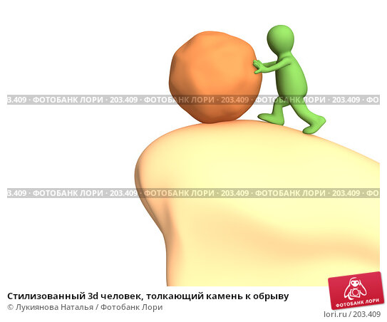 Стилизованный 3d человек, толкающий камень к обрыву, иллюстрация № 203409 (c) Лукиянова Наталья / Фотобанк Лори