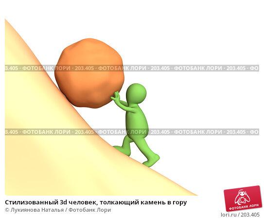 Стилизованный 3d человек, толкающий камень в гору, иллюстрация № 203405 (c) Лукиянова Наталья / Фотобанк Лори