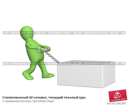 Купить «Стилизованный 3d человек, тянущий тяжелый груз», иллюстрация № 202597 (c) Лукиянова Наталья / Фотобанк Лори