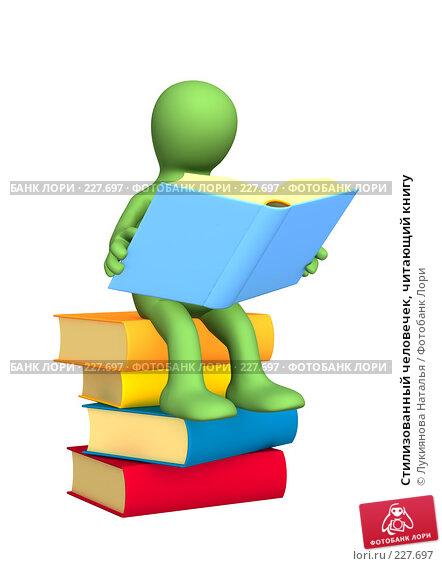 Купить «Стилизованный человечек, читающий книгу», иллюстрация № 227697 (c) Лукиянова Наталья / Фотобанк Лори