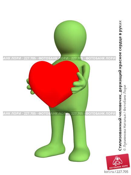 Стилизованный человечек, держащий красное сердце в руках, иллюстрация № 227705 (c) Лукиянова Наталья / Фотобанк Лори