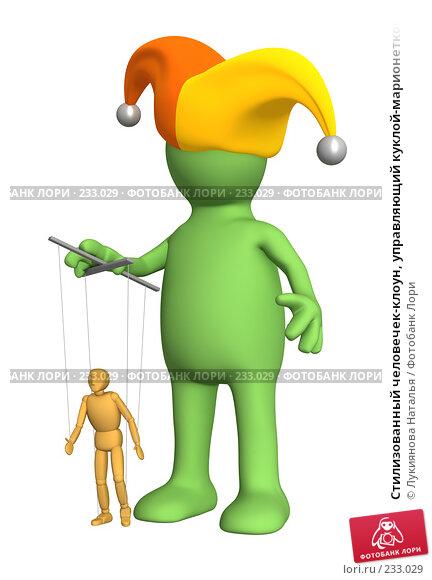 Стилизованный человечек-клоун, управляющий куклой-марионеткой, иллюстрация № 233029 (c) Лукиянова Наталья / Фотобанк Лори
