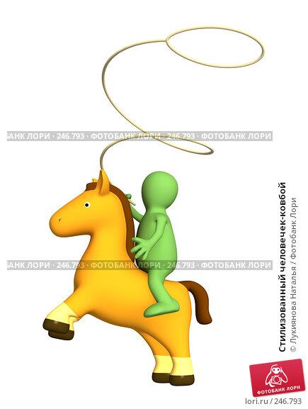 Стилизованный человечек-ковбой, иллюстрация № 246793 (c) Лукиянова Наталья / Фотобанк Лори