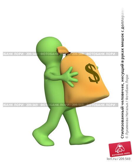 Стилизованный человечек, несущий в руках мешок с долларами, иллюстрация № 209569 (c) Лукиянова Наталья / Фотобанк Лори