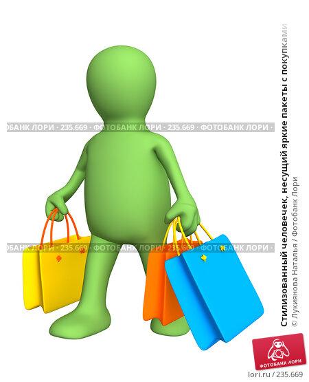 Стилизованный человечек, несущий яркие пакеты с покупками, иллюстрация № 235669 (c) Лукиянова Наталья / Фотобанк Лори