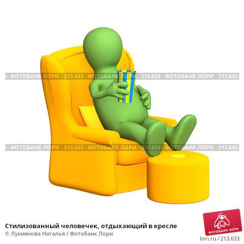 Стилизованный человечек, отдыхающий в кресле, иллюстрация № 213633 (c) Лукиянова Наталья / Фотобанк Лори