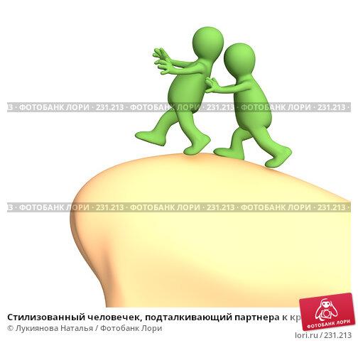 Стилизованный человечек, подталкивающий партнера к краю пропасти, иллюстрация № 231213 (c) Лукиянова Наталья / Фотобанк Лори