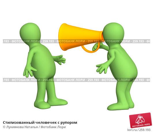 Стилизованный человечек с рупором, иллюстрация № 259193 (c) Лукиянова Наталья / Фотобанк Лори