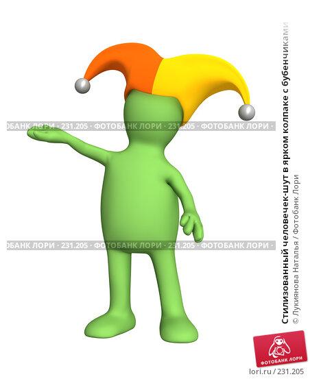 Купить «Стилизованный человечек-шут в ярком колпаке с бубенчиками», иллюстрация № 231205 (c) Лукиянова Наталья / Фотобанк Лори