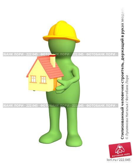 Стилизованный человечек-строитель, держащий в руках модель дома, иллюстрация № 222045 (c) Лукиянова Наталья / Фотобанк Лори