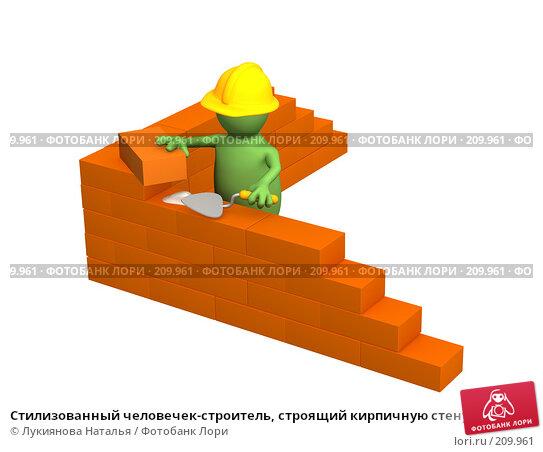 Стилизованный человечек-строитель, строящий кирпичную стену, иллюстрация № 209961 (c) Лукиянова Наталья / Фотобанк Лори