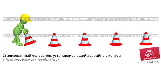 Стилизованный человечек, устанавливающий аварийные конусы, иллюстрация № 244785 (c) Лукиянова Наталья / Фотобанк Лори