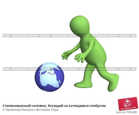 Стилизованный человек, бегущий за катящимся глобусом, иллюстрация № 199249 (c) Лукиянова Наталья / Фотобанк Лори