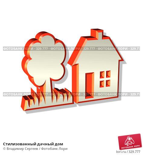 Стилизованный дачный дом, иллюстрация № 329777 (c) Владимир Сергеев / Фотобанк Лори