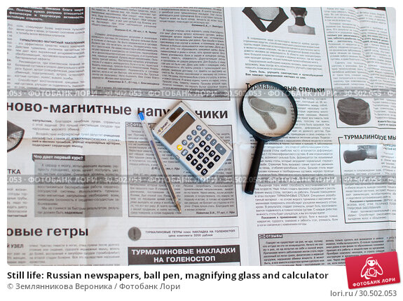 Купить «Still life: Russian newspapers, ball pen, magnifying glass and calculator», фото № 30502053, снято 7 апреля 2019 г. (c) Землянникова Вероника / Фотобанк Лори