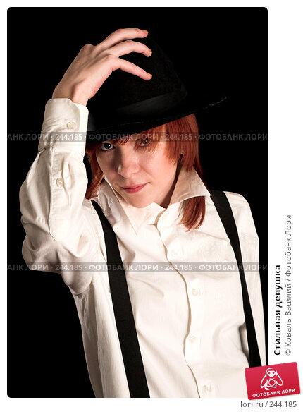 Стильная девушка, фото № 244185, снято 27 февраля 2008 г. (c) Коваль Василий / Фотобанк Лори