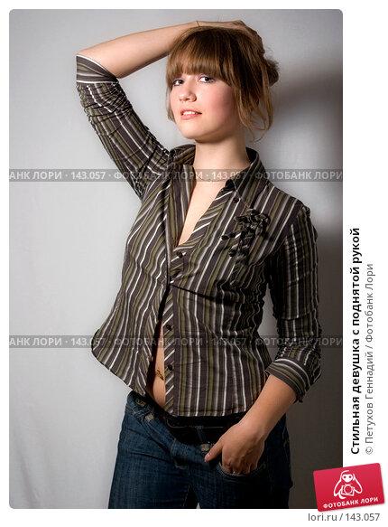 Стильная девушка с поднятой рукой, фото № 143057, снято 16 ноября 2007 г. (c) Петухов Геннадий / Фотобанк Лори